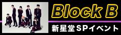 BlockB新星堂SPイベント
