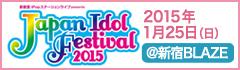 Japan Idol Festival 2015