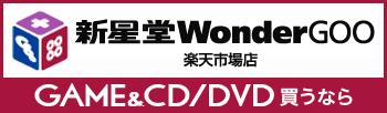 新星堂WonderGOO 楽天市場店