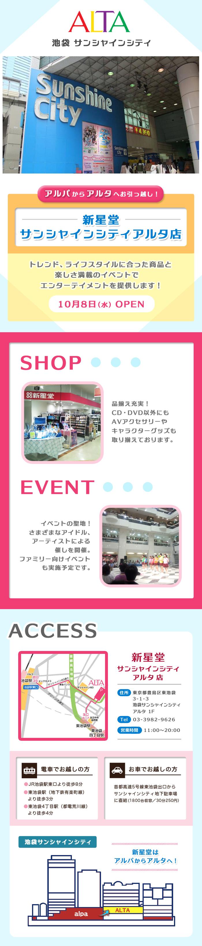 横浜ザ・ダイヤモンド店