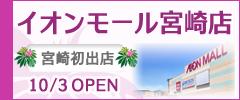 イオンモール宮崎店