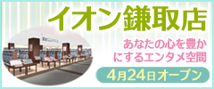 イオン鎌取店