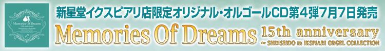 新星堂イクスピアリ店限定オリジナル・オルゴールCD第4弾!
