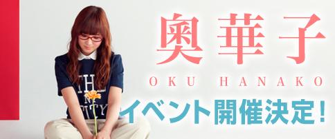 奧華子イベント開催決定!