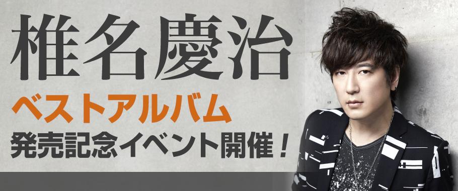 """椎名慶治ベストアルバム「RABBIT """"BEST"""" MAN」リリース記念イベント開催"""