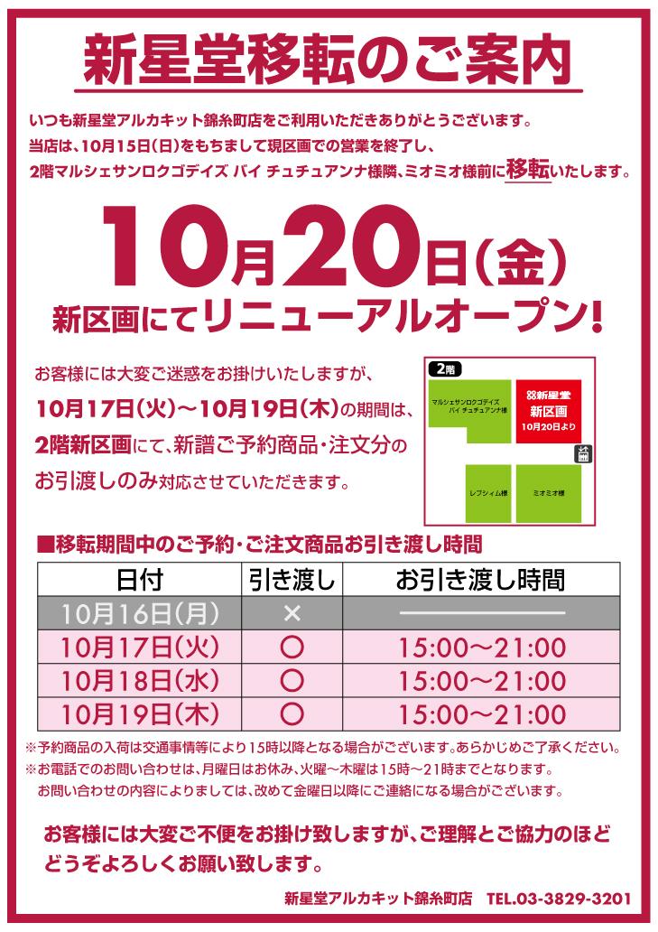 171020錦糸町移転ポスター