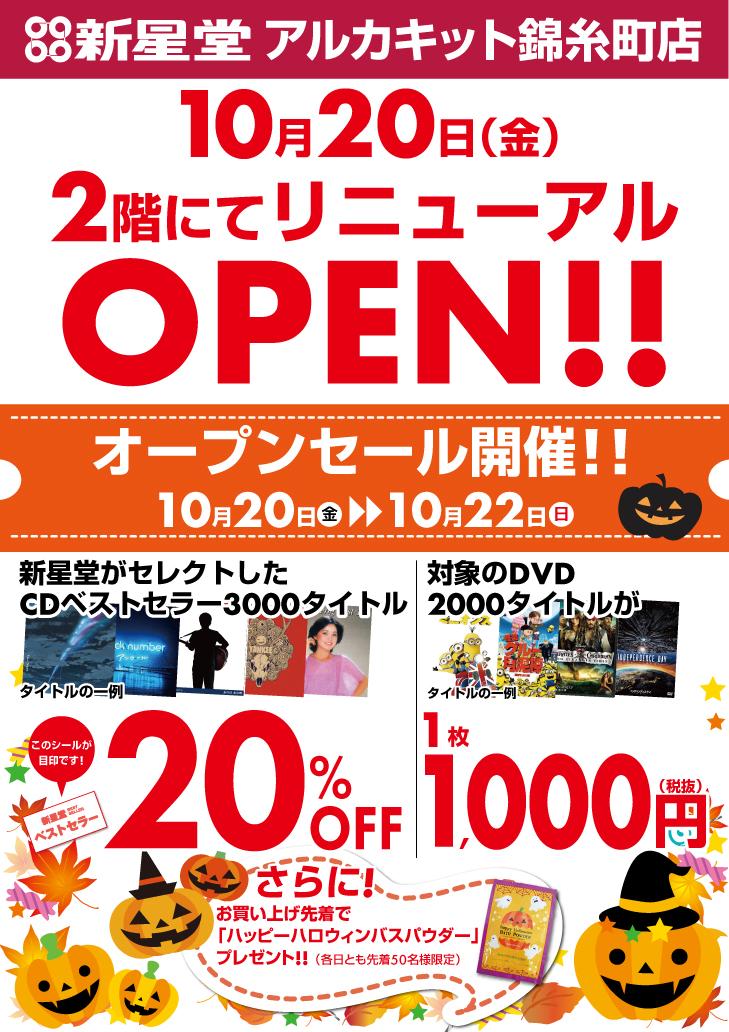 171020錦糸町リニューアルオープンポスター