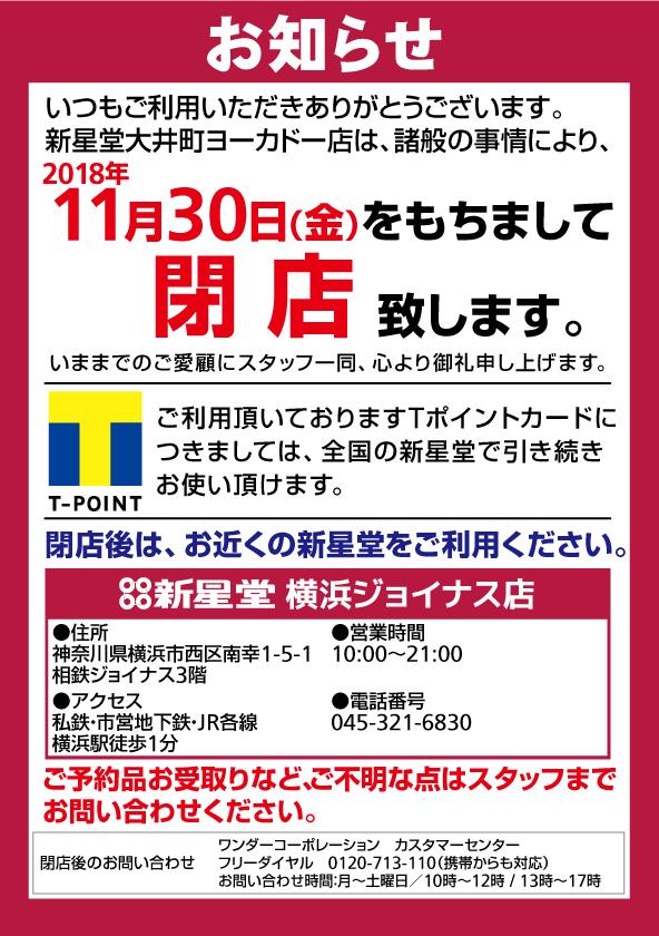 181130大井町ヨーカドー店閉店案内_POP