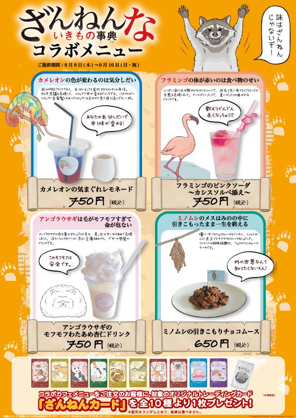 zannen_menu