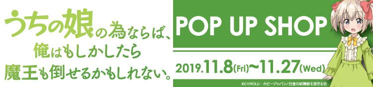 uchinoko_SSDバナー