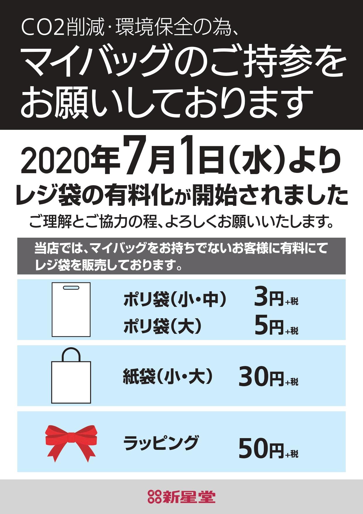 レジ袋有料化_袋価格入りPOP_0701